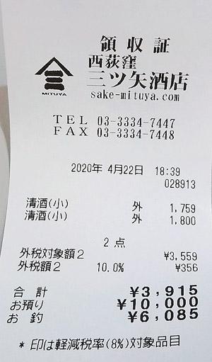 三ツ矢酒店 2020/4/22 のレシート