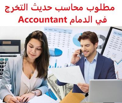 وظائف السعودية مطلوب محاسب حديث التخرج في الدمام Accountant