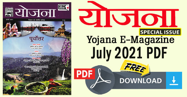 [PDF] योजना जुलाई 2021   Yojana Magazine July 2021 in Hindi Download