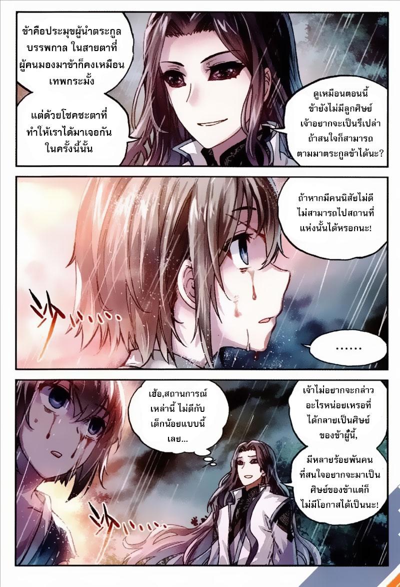 อ่านการ์ตูน Wu Dong Qian Kun 63 ภาพที่ 5