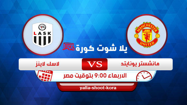 manchester-united-vs-lask-linz