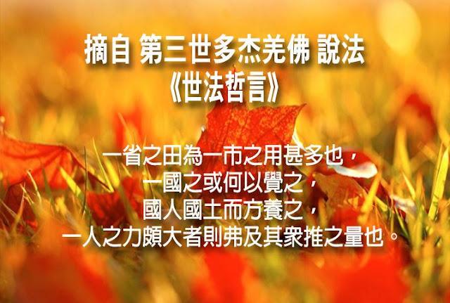 第三世多杰羌佛說《世法哲言》(二十一)