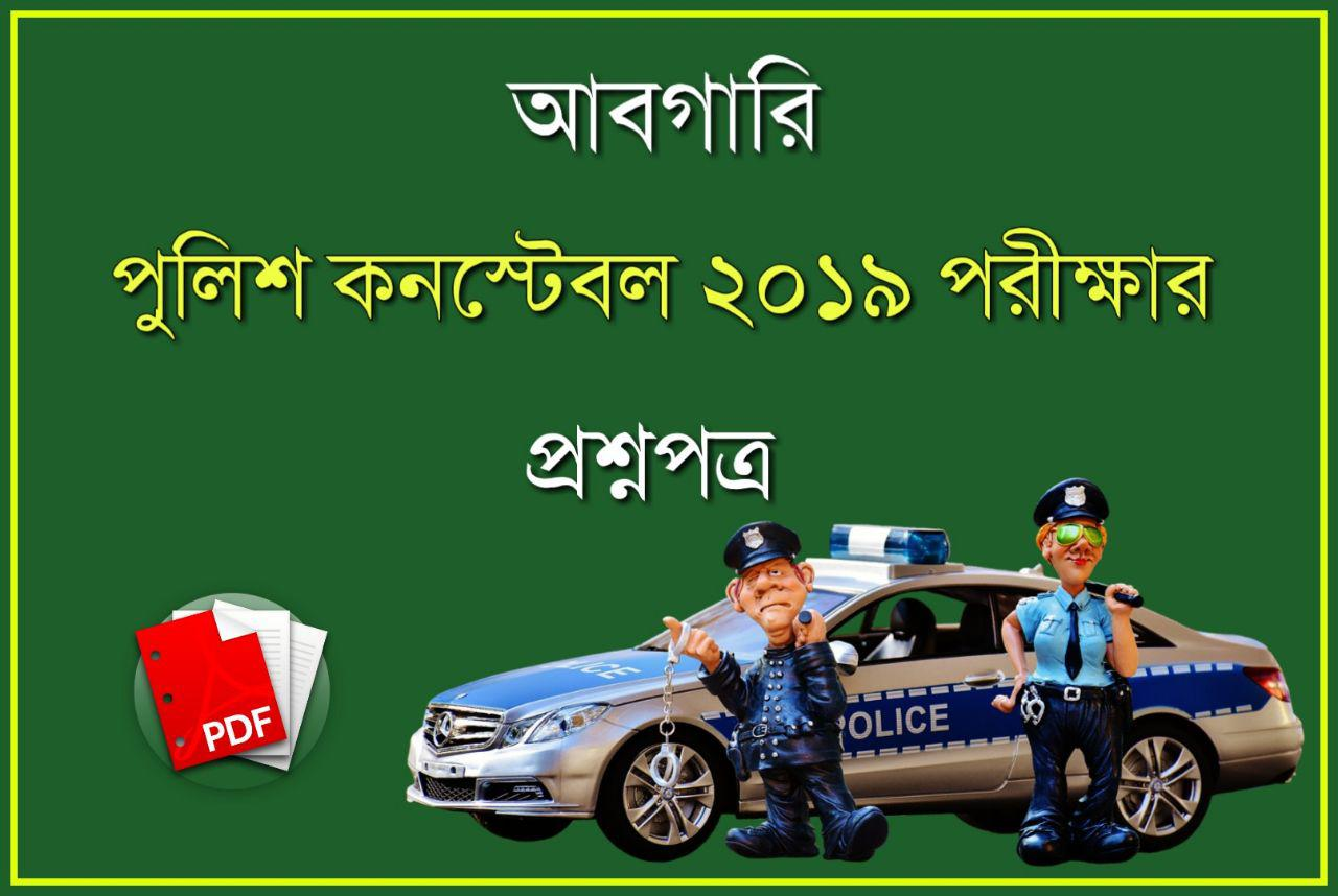WB Police Excise Constable 2019 Question Paper with Answer in Bengali PDF Download