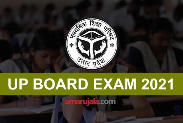 UP Board 2021: 10वीं-12वीं बोर्ड परीक्षाओं की डेटशीट जारी, छात्रों के पास तैयारी का पूरा समय