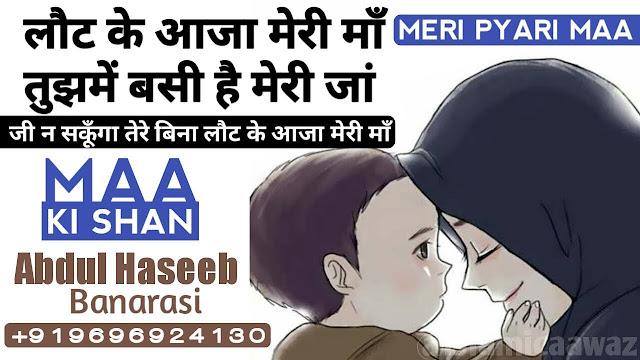 Best Nazam In Urdu - Laut Ke Aa ja Meri Maa Tujh Mein Basi Hai Meri Jaan - Maa Ki Shan