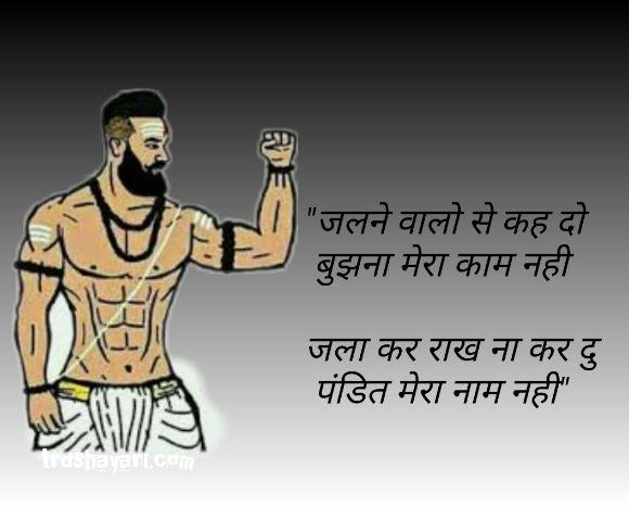 Brahmin attitude shayri staus