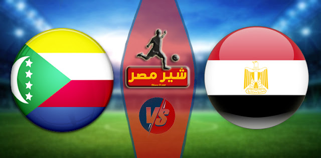 نتيجة مباراة مصر وجزر القمر فى تصفيات امم افريقيا