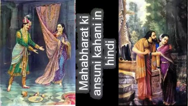 Mahabharat ki ansuni kahani in hindi