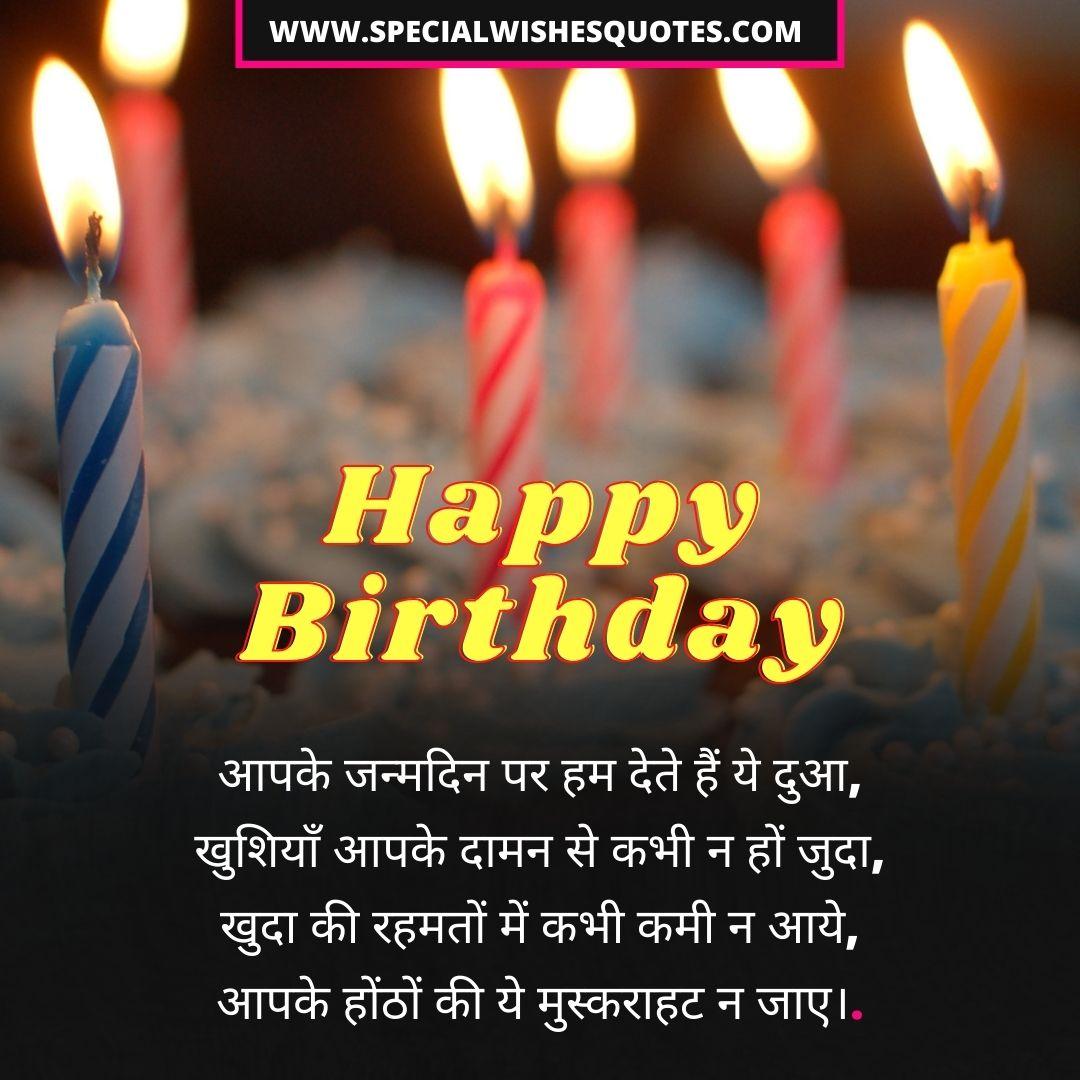 happy birthday wishes shayari image