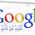 كيفية الحصول على مزيد من نتائج البحث لكل صفحة على بحث على العملاق Google
