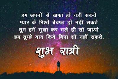 good night SMS, Inspirational Good Night Messages, Hindi Good Night Messages, Funny goodnight messages