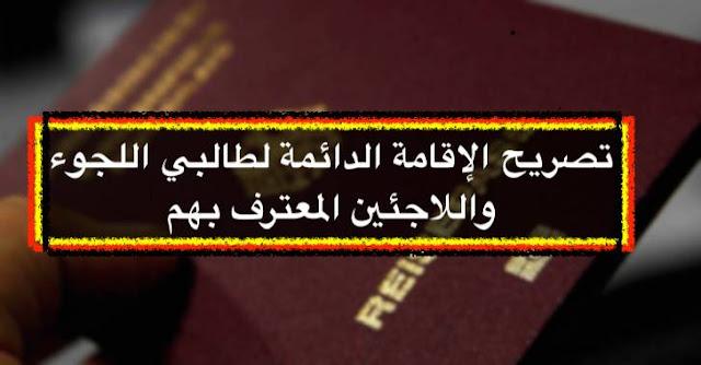 تصريح الإقامة الدائمة لطالبي اللجوء واللاجئين المعترف بهم
