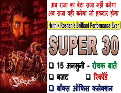 super 30 movie trivia in hindi