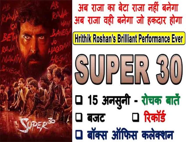 Super 30 Movie Unknown Facts In Hindi: सुपर 30 फिल्म से जुड़ी 15 अनसुनी और रोचक बातें
