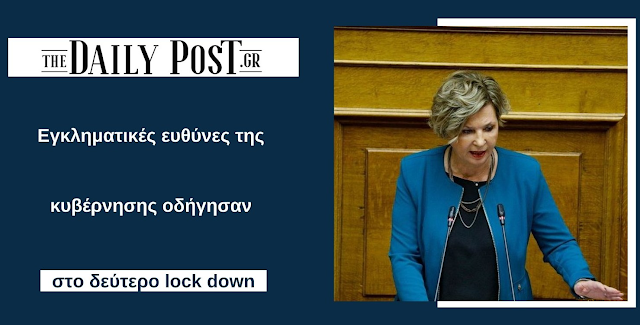 Όλγα Γεροβασίλη: Εγκληματικές ευθύνες της κυβέρνησης οδήγησαν στο δεύτερο lockdown