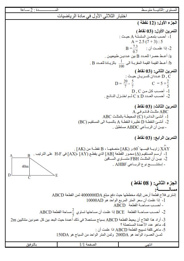 اختبارات رياضيات الثانية متوسط. دروس رياضيات الثانية متوسط