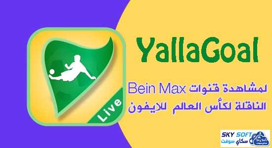 تطبيق يلا جوول YallaGoal لمشاهدة البث المباشر لقنوات Bein sport - Bein Max