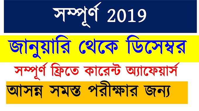 2019 ( January- December )  All Bengali Current Affairs PDF Free Download