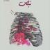تحميل رواية نبض للكاتب أدهم شرقاوي