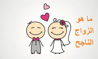 ما هو الزواج الناجح