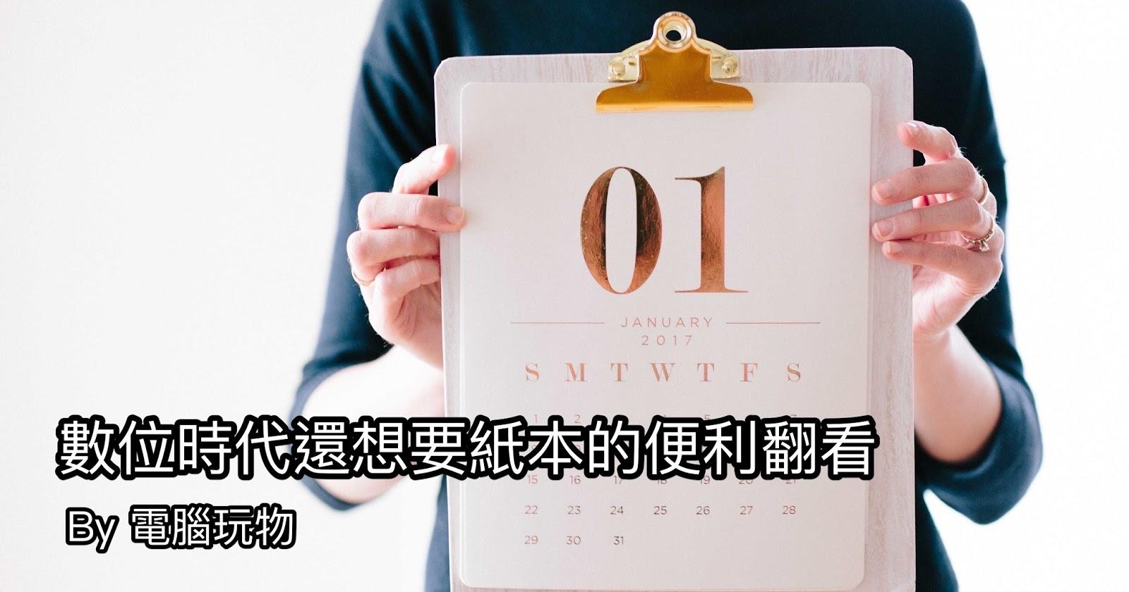 Google 日曆列印成紙本行事曆、匯出 Excel 月曆的三種方法