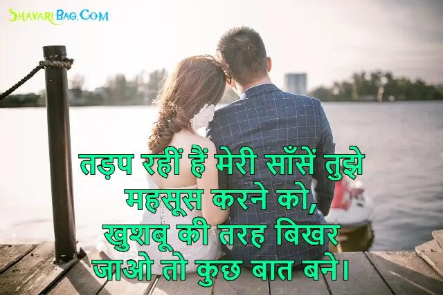 Romantic Status Shayari in Hindi
