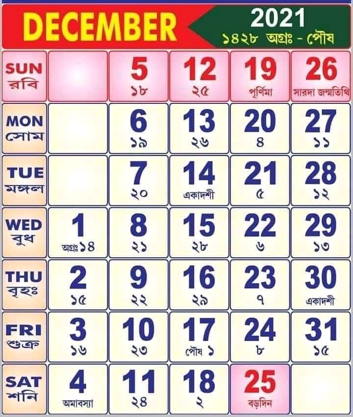 Bengali calendar 2021 December   December 2021 Bengali calendar