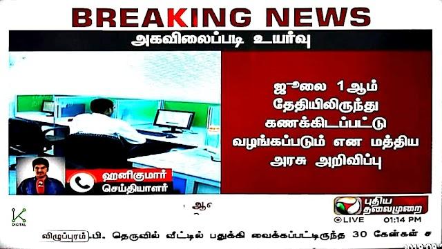 Flash News: மத்திய அரசு ஊழியர்களுக்கு 2% அகவிலைப்படி உயர்வு. மத்திய அமைச்சரவை ஒப்புதல் வழங்கியுள்ளது