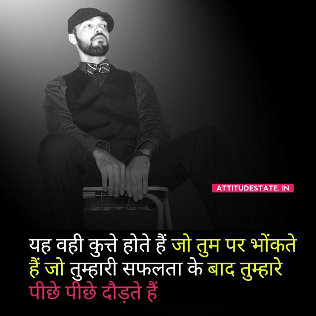 full positive attitude status in hindi