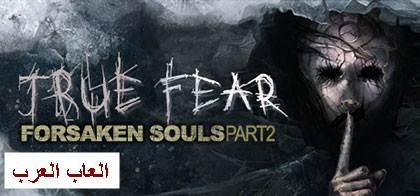 تحميل لعبة True Fear Forsaken Souls Part 2