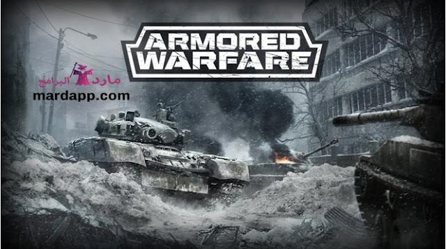 تحميل لعبة حرب الدبابات Armored Warfare للكمبيوتر والاندرويد مجانا