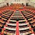 Ποιες προτάσεις αναθεώρησης του Συντάγματος περνάνε στη δεύτερη ψηφοφορία - Ποιες απορρίφθηκαν