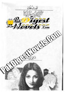 Tu Mujh Se Na Kehna (Complete Novel) By Naeema Naz Sultan