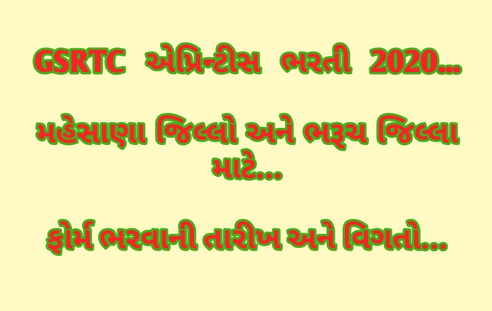 GSRTC Mahesana bharuch Apprentice Recruitment 2020