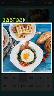 нас толе стоит приготовленный завтрак яичница и крекеры 667 слов 9 уровень