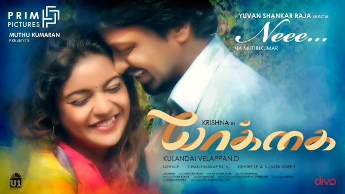 Yaakkai - Official Trailer | Krishna, Swathi, Prakash Raj | Yuvan Shankar Raja | Kulandai Velappan.D