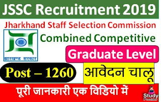 JSSC Graduate Level Various Post Online Form 2019