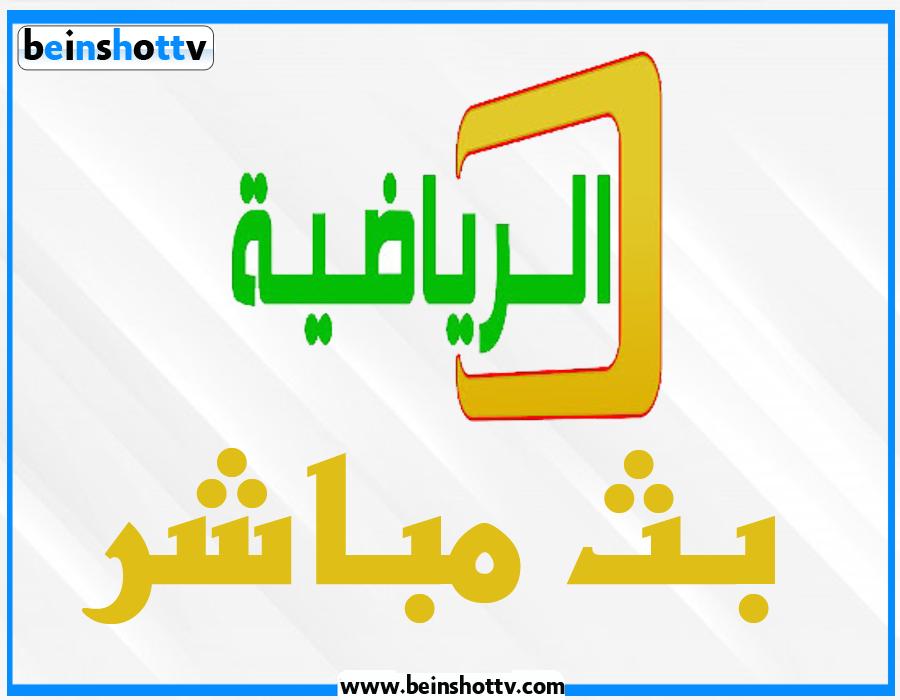 مشاهدة قناة الموريتانية الرياضية اتش دي بث مباشر mauritania sport HD Live