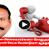 ADMK MLA phone Audio | TAMIL TODAY CHANNEL