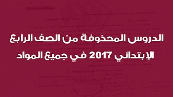 الدروس المحذوفة من الصف الرابع الإبتدائي 2017 في جميع المواد