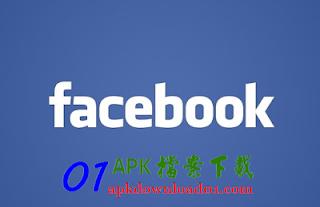 Facebook APK Download、手機版 Facebook APP 下載,免費傳訊息、聊天軟體下載