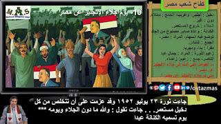 غلاف كفاح شعب مصر - 10 - يوم جلاء الإنجليز عن مصر - الفصل الدراسي الثاني