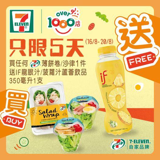 7-Eleven: 買薄餅卷或沙律送*IF龍眼汁/菠蘿汁蘆薈飲品 至8月20日