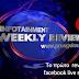Ανασκόπηση 2-8/5/2016: To πρώτο weekly review μέσω facebook live streaming !