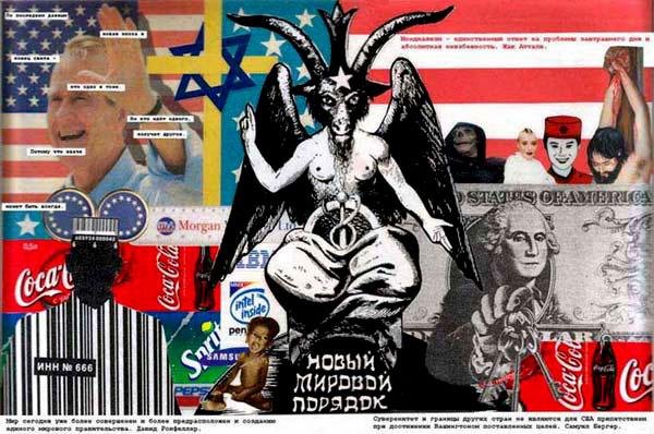 Картинки по запросу тайное мировое правительство и роль евреев