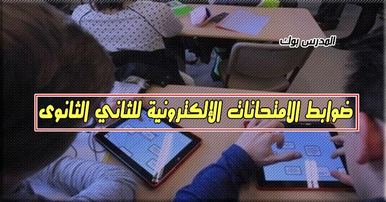 ضوابط الامتحانات الإلكترونية للصف الثاني الثانوي بالنظام الجديد