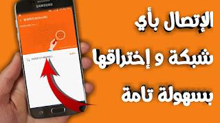 أفضل 7 تطبيقات تعلم القرصنة والهكر لهواتف الأندرويد مجانًا