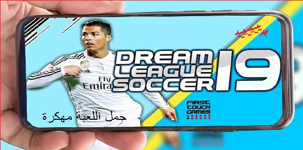 تحميل لعبة dream league soccer 2019 باتش champions league