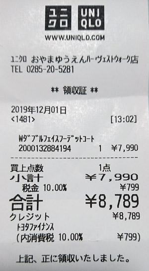 ユニクロ おやまゆうえんハーヴェストウォーク店 2019/12/1 のレシート