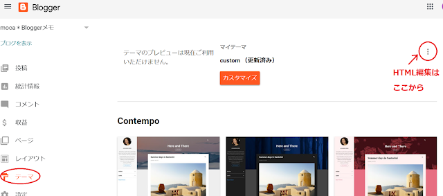 Bloggerの管理画面
